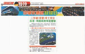 sunderland-hk-uoshk-headline-daily-180711