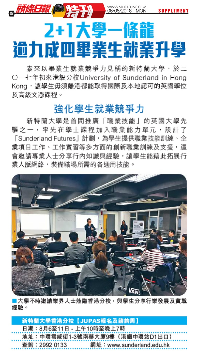 sunderland-hk-uoshk-headline-180806