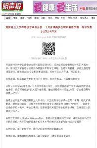 sunderland-hk-uoshk-Ming-Sheng-Bao_Online