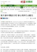 sunderland-hk-uoshk-Ming Pao Daily News_Online