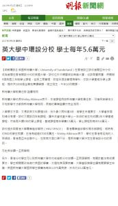 sunderland-hk-uoshk-Ming-Pao-Daily-News_Online