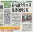 sunderland-hk-uoshk-sing-tao-education