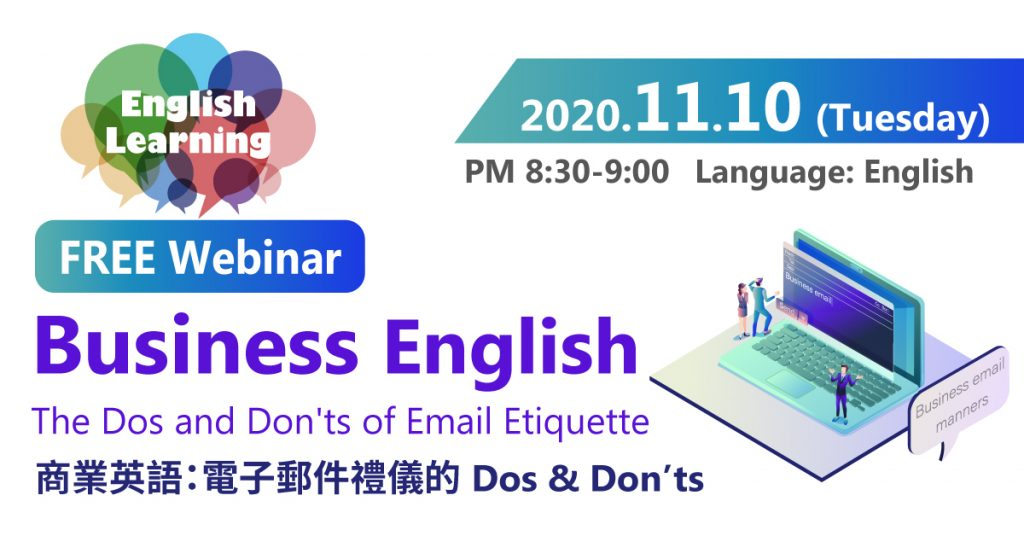 【10/11 Free Webinar】Business English: The Dos and Don'ts of Email Etiquette