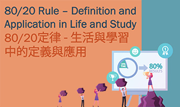 A blog to discuss how to apply 8020 rule in real life and study