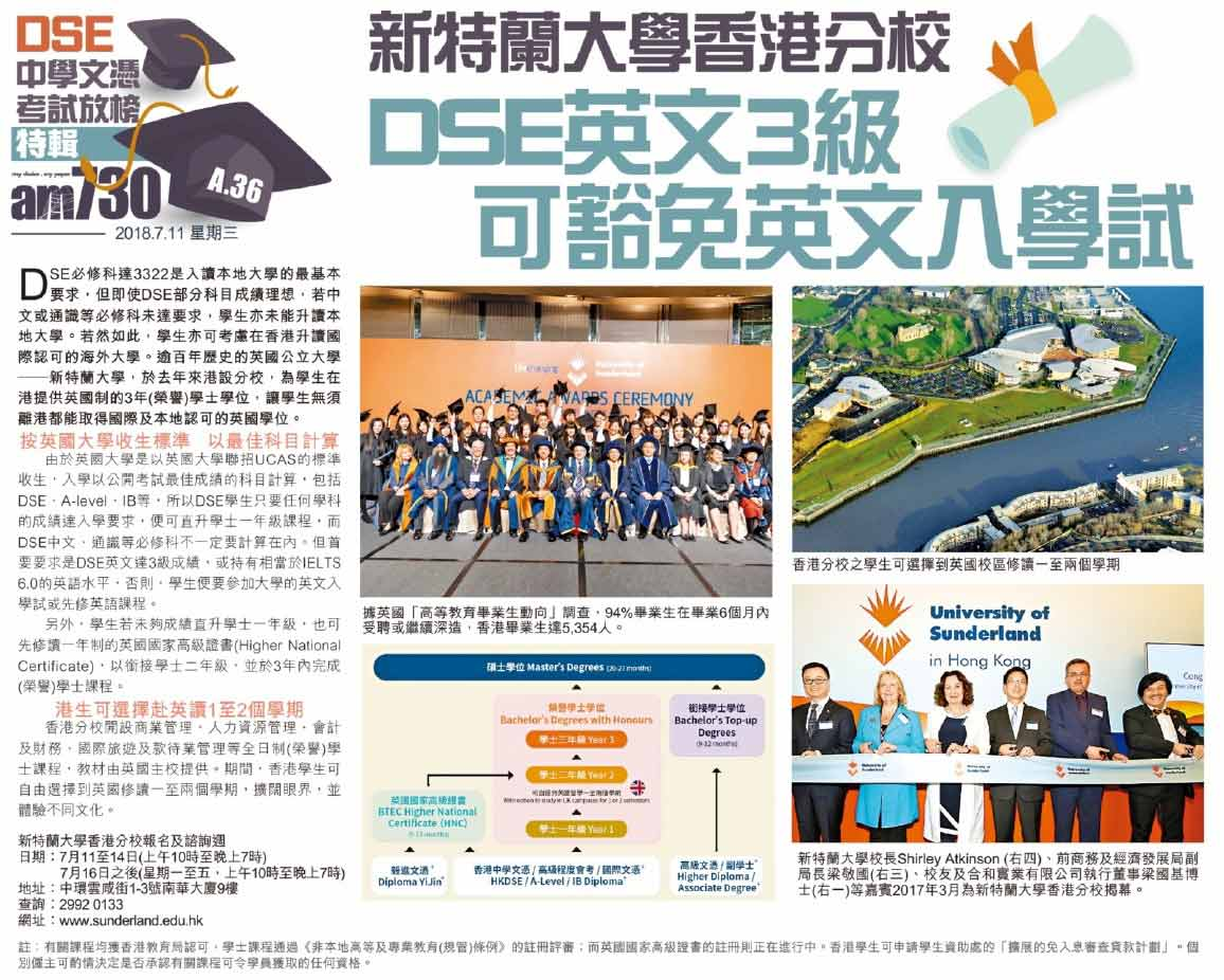 AM730 news coverage about University of Sunderland in Hong Kong