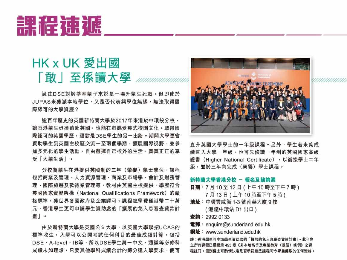 Edu Plus news coverage about University of Sunderland in Hong Kong
