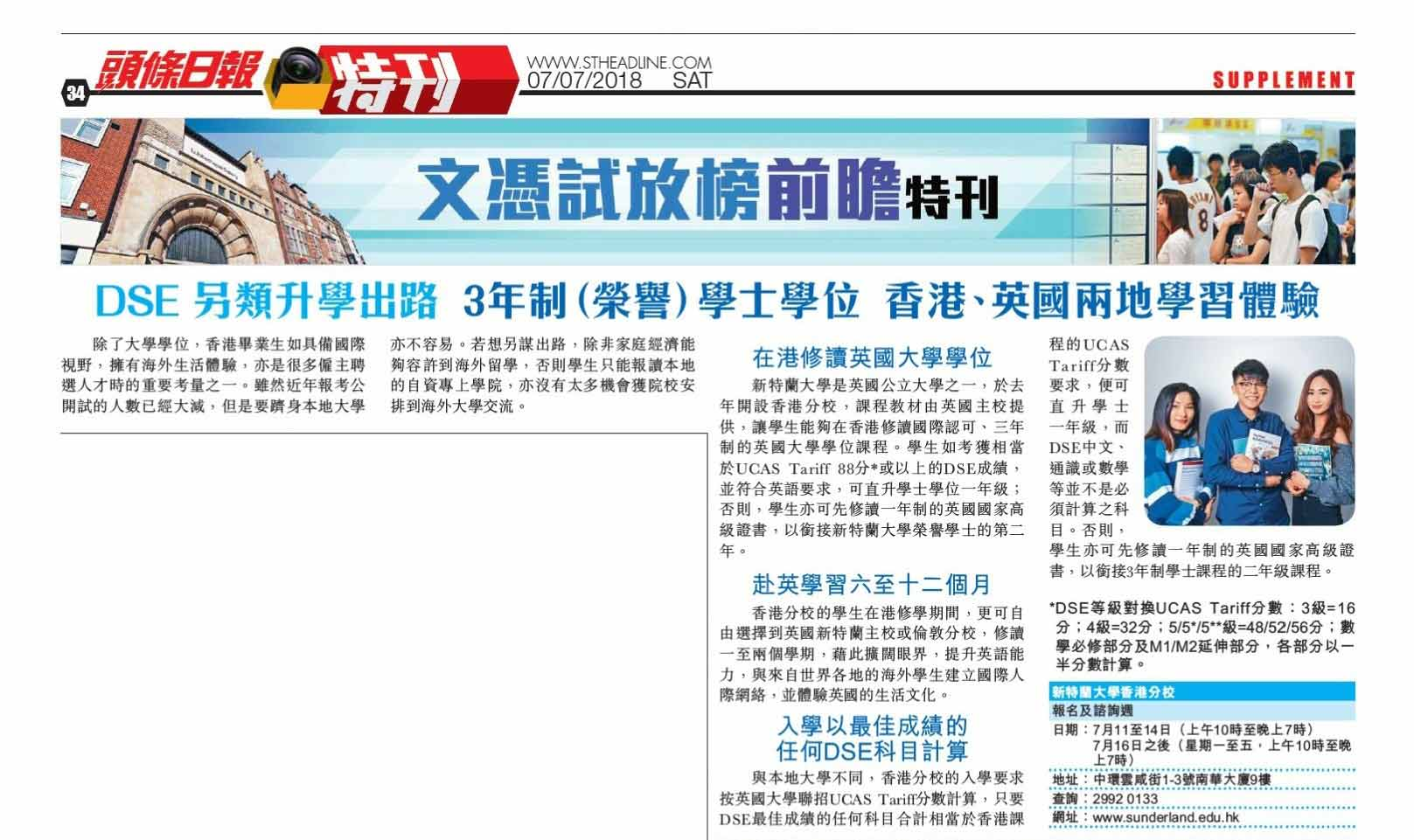 Headline Daily news coverage about University of Sunderland in Hong Kong