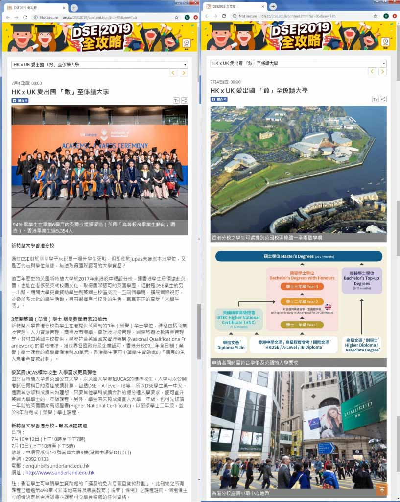 ONCC news coverage about University of Sunderland in Hong Kong
