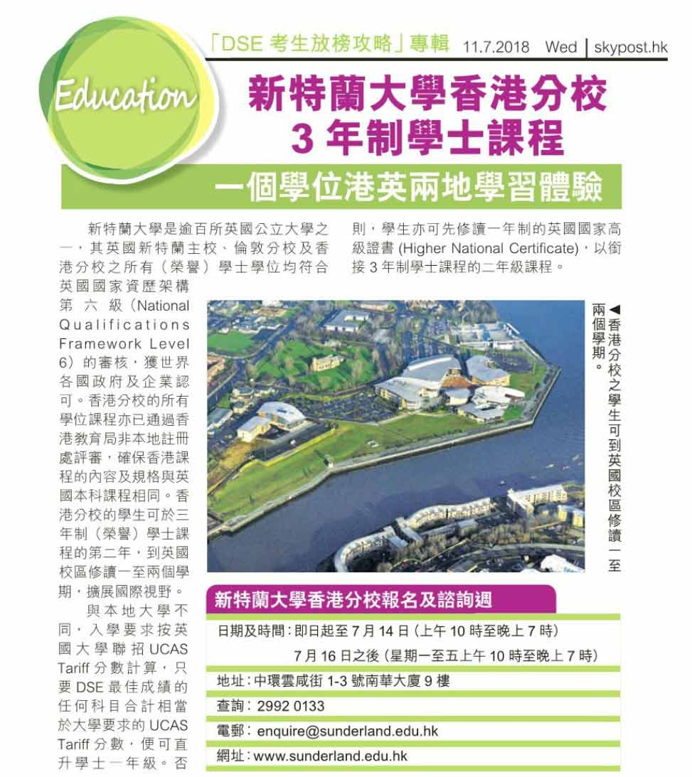 Sky Post news coverage about University of Sunderland in Hong Kong